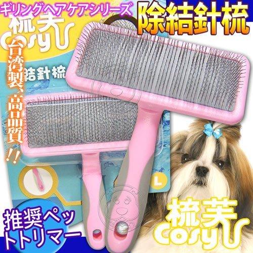 【幸福培菓寵物】Cory《梳芙》JJ-SF-006寵物除結針梳-L號 特價240元