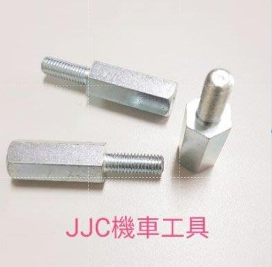 JJC機車工具 8mm 10mm正牙 墊高35mm 後視鏡 手機架 墊高螺絲轉接螺絲 增高螺絲 三陽 光陽 山葉 通用款