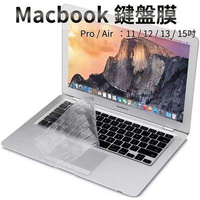 防塵 防水 蘋果筆電鍵盤膜  MacBook Air|Pro|Retina|11﹑12﹑13﹑15吋【艾斯奎爾】