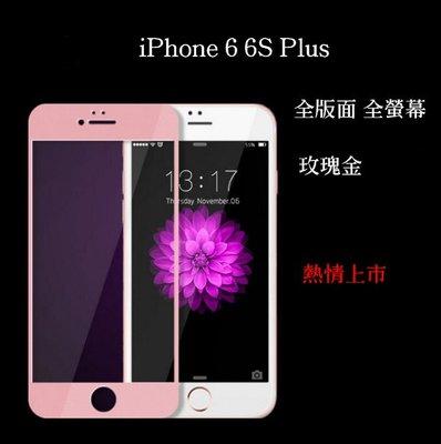 ?蘋果 i8 plus i7 plus i6s plus i6 plus i玫瑰金全版面 9H鋼化玻璃保貼 螢幕保貼