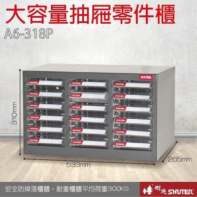 【樹德SHUTER】18格抽屜 A6-318P 裝潢水電維修汽車耗材電子3C包膜精密車床電器