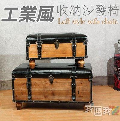 美式工業風loft實木收納沙發 情趣娃娃收納沙發椅 多功能沙發座椅可當一般收納箱(大號)120cm 我型我色