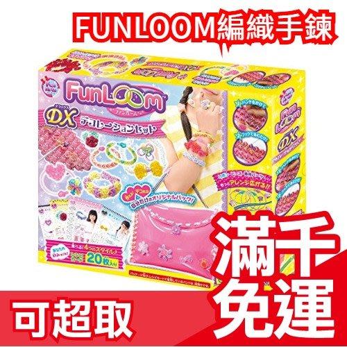 【小包包DX豪華版】日本熱銷 FUNLOOM編織手鍊 DIY手作藝術 可搭配 Tubelet繽紛手環 玩具❤JP Plus+