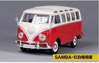 福斯 Volkswagen Samba 紅白 FF9931956 1:24 合金車 模型 預購 阿米格Amigo