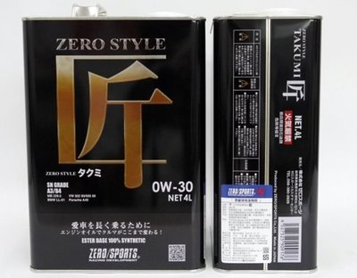 CS車宮車業 ZERO / SPORTS 酯類合成機油 匠系列 0W30 4L 日本製