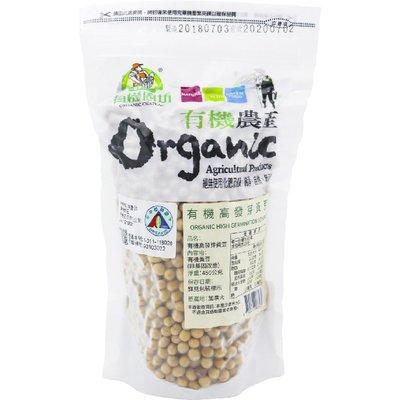 ◎亨源生機◎有機高發芽黃豆 黃豆 天然 有機 豆漿 蛋白質 無農藥 營養 營養 全素可用