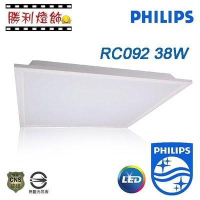 ღ勝利燈飾ღ 飛利浦 LED 直下式飛利浦平板燈 RC092 38W耗電 白光 自然光 保固2年