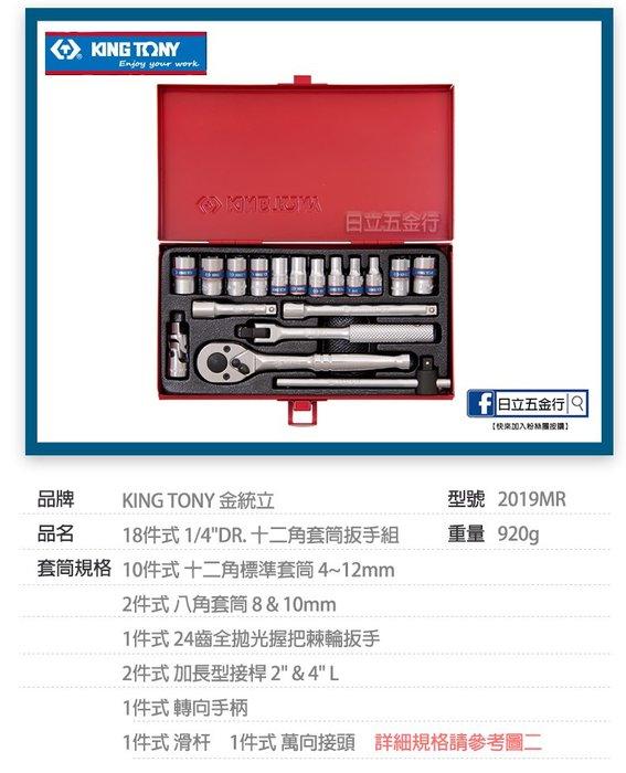 "EJ工具《附發票》2019MR 台灣製 KING TONY 18件式 1/4""DR.(2分) 十二角套筒扳手組(公制)"