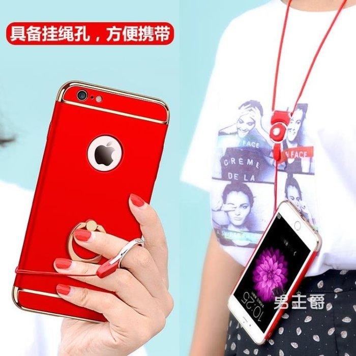 【瘋狂夏折扣】蘋果6s手機殼防摔iphone6指環扣支架掛繩磨砂6plus紅女硅膠全包7