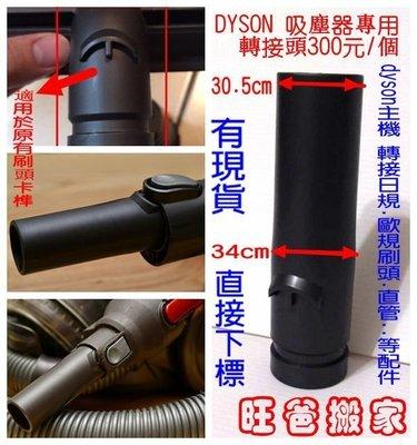 降價【dyson吸塵器轉32 轉接頭】歡迎詢問 適用於 DC59 62 44 61 48 52 22 31 無線手持吸塵器
