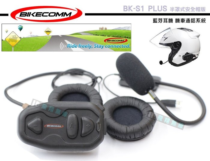 《飛翔無線3C》BIKECOMM 騎士通 BK-S1 PLUS 半罩式安全帽版 藍芽耳機 機車通話系統 高品質喇叭