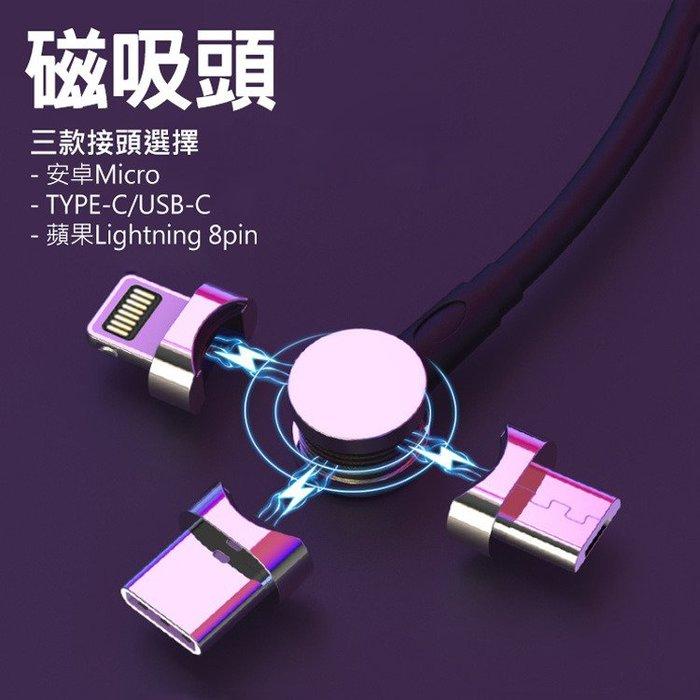 泳 旋轉磁吸線專用  磁吸頭 磁吸頭 三款接頭-安卓Micro / TYPE-C.USB-C / 蘋果 8pin Not