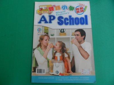 大熊舊書坊-AP美語小學 互動英語  AP School 附一CD 內頁乾淨-31