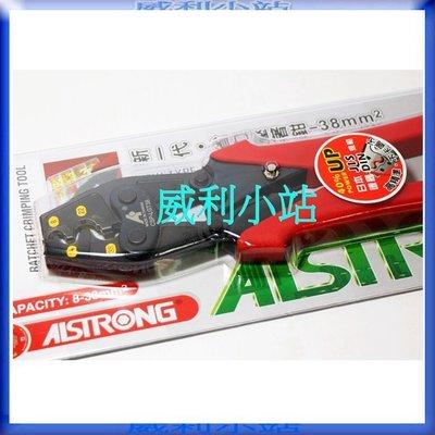 【威利小站】大廠牌-ALSTRONG CSP-LGT38 新一代超省力 壓著端子鉗 壓接端子鉗 壓著鉗 壓接鉗