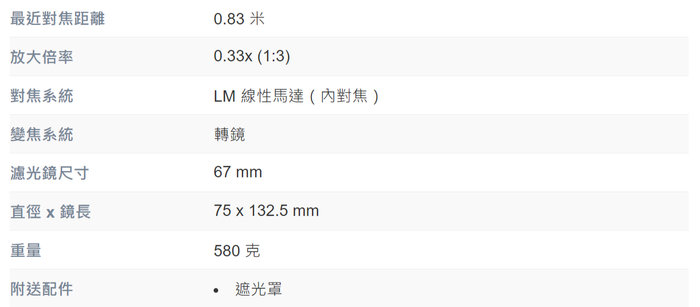 Fujifilm FUJINON XF 70-300mm F4-5.6 R LM OIS WR 遠攝變焦鏡頭 公司貨