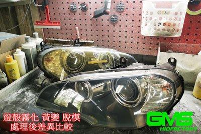 BMW X5 E70 大燈總成前燈殼 透明殼面罩玻璃環保線材環保線組 大燈霧化魚眼霧化整理修復