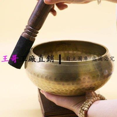 【王哥】尼泊爾手工佛音缽 瑜伽修行缽佛音碗 轉經碗西藏大號頌缽銅磬17.5CM 音質好,打坐冥想首選