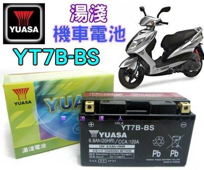 《 鋐瑞電池》湯淺電池 機車電池 YUASA YT7B GT7B 山葉 新勁戰 GTR BWS 另有 TTZ10S