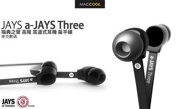 【先創公司貨】JAYS a-JAYS Three 瑞典之聲 高階 耳道式耳機 贈收納盒 扁平線 現貨 含稅 免運