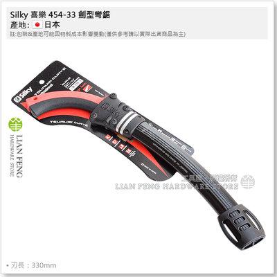 【工具屋】*含稅* Silky 喜樂 454-33 劍型彎鋸 330mm 荒目 剪定鋸 弧形 鋸刃 接木鋸 鋸子 日本製