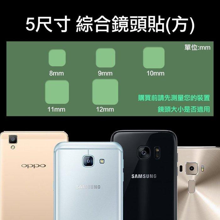 方形鏡頭保護貼 5入/方型/HTC One S9/M9s/華為 HUAWEI P9 Lite/GR5/G7 Plus