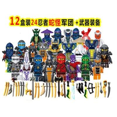 [特惠免運]lego幻影忍者拼裝積木人仔男孩子益—《MONA》