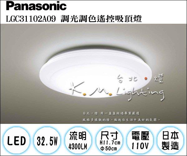 【台北點燈】附發票 LGC31102A09 新款 32.5W LED調光吸頂燈 國際牌Panasonic 遙控吸頂燈