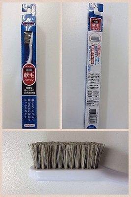軟毛 牙刷 天然毛 獅王 LION 日本原裝進口 乙入 歡迎門市自取 【金多利美妝】