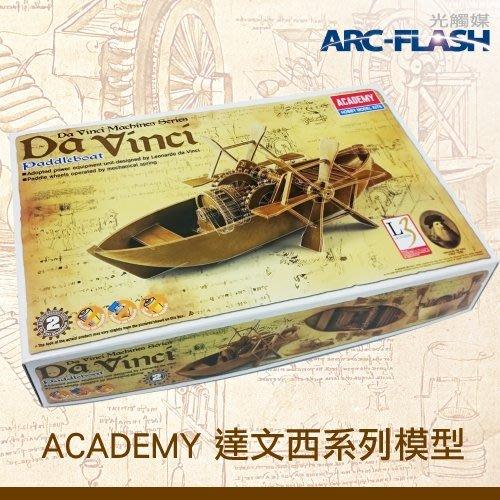【ACADEMY系列】NO.2 槳葉船 - 以達文西手稿設計,可動式組裝模型,附圖解說明書