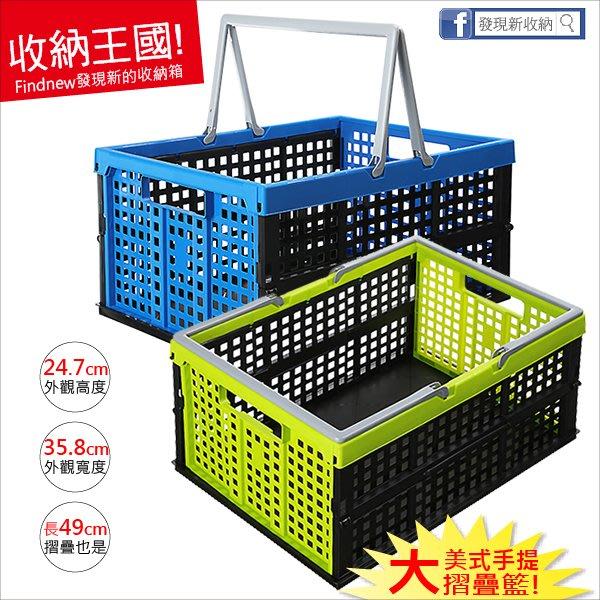 滿5個免運『發現新收納箱:大美式摺疊籃DY311藍,DY313綠』手提折疊籃,好攜帶/汽車後廂/露營野餐,整理空間必買!
