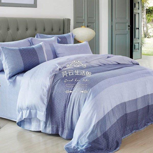 天絲床包四件式 100%頂級天絲 加大雙人6x6.2尺 鋪棉兩用被床包組 附正天絲吊卡 麻趣布落-藍【芃云生活館】