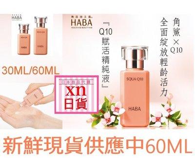 [xn日貨]熱騰騰新鮮現貨到 日本HABA無添加主義Q10賦活精純液精華液/Q10角鯊 60ML