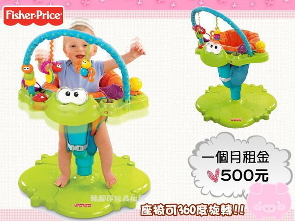 °✿豬腳印玩具出租✿°Fisher Price 費雪可愛跳跳蛙(二手/售)