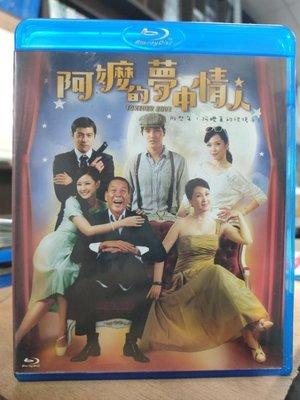 影音大批發-0297-正版藍光BD【阿嬤的夢中情人】華語電影(直購價)