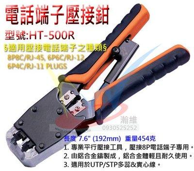 HT-500R 上推式網路端子壓接鉗 網路線 電話線 另加贈 HT-308 撥線工具*1 另售 HT-2008R 適用 8P8C