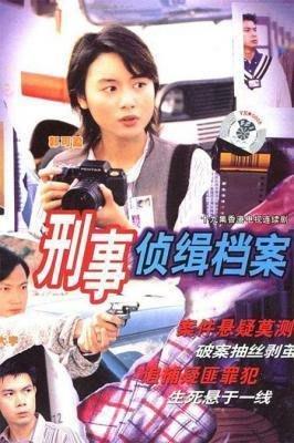 【藍光電影】刑事偵緝檔案 第一部 陶大宇 郭可盈1995