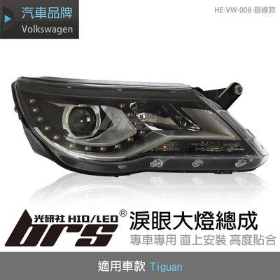 【brs光研社】HE-VW-008 Tiguan 淚眼 大燈總成 VW Volkswagen 福斯 日行燈 銀線款