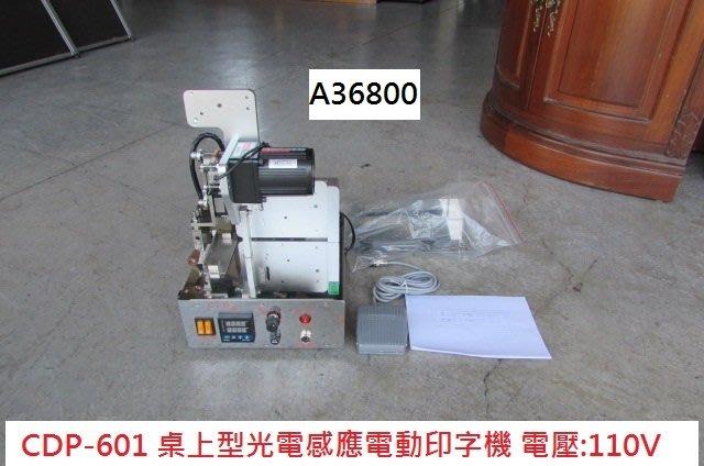 A36800 桌上型 印字機 ~ 桌上型印字機 日期機 打印機 效期機 製造日期 有效日期 收購二手傢俱,聯合二手倉庫