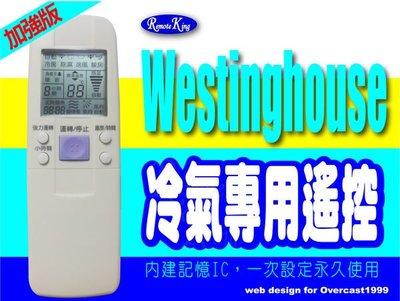 【遙控王】Westinghouse 西屋冷氣專用遙控器_加強版_ASP-243RL1、ASP-283RL1、ASP-2495RL