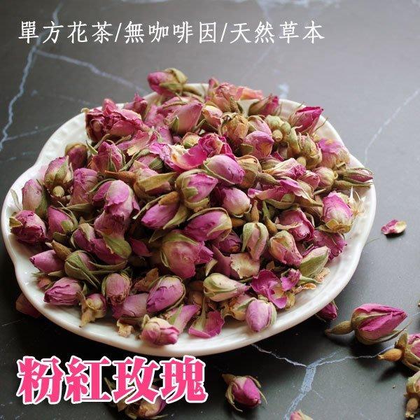 玫瑰花 玫瑰花朵 歐洲粉玫瑰 法國粉玫瑰花 歐洲花茶 單方花草茶 75公克 天然花草茶 玫瑰花茶 【全健健康生活館】