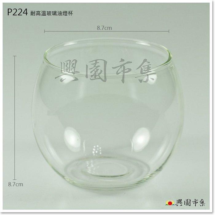 【興園市集】[八國] 耐高溫玻璃油燈杯(P224)‧ 空白無印字‧液態酥油專用‧供佛‧供燈