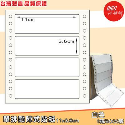 台製-單排點陣式貼紙11*3.6cm-BIGO必購網-BG11036 無虛刀 點陣式標籤 電腦標籤 標籤貼紙 連續標籤紙