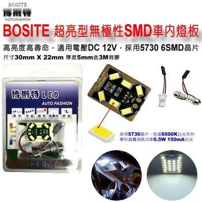和霆車部品中和館—博斯特 BOSITE DC12V適用 5730晶片6SMD 超亮型無極性LED室內燈板 雙尖/T10