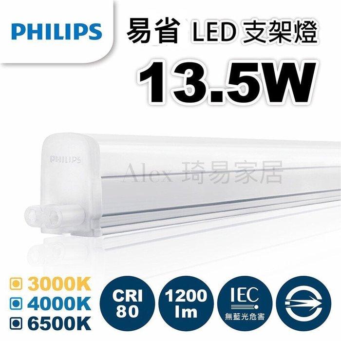 新品【Alex】【飛利浦經銷商】PHILIPS 飛利浦 BN022 / 易省 LED支架燈 3尺 13.5W (新上市)