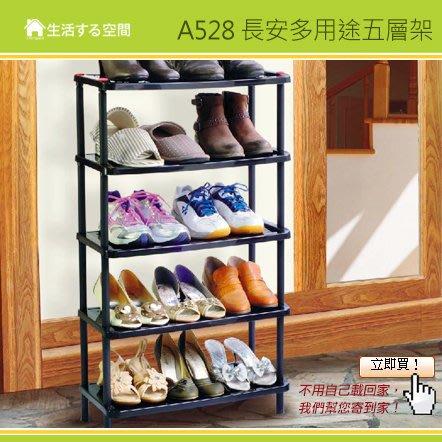 【生活空間】A528長安多用途五層架/多功能收納架/多層收納/庭院架/鞋架/雜物架/工具架/置物架/雜物架/