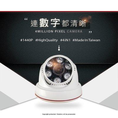 400萬監視器鏡頭 半球 室內型 台灣...