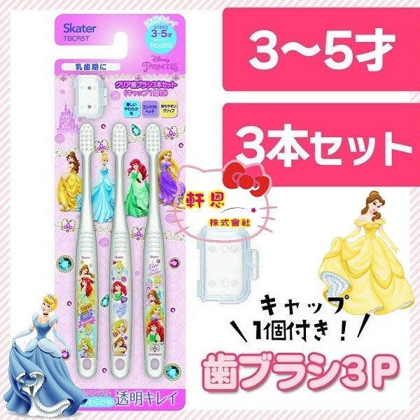 《軒恩株式會社》迪士尼公主 日本進口 3~5歲 3入 牙刷 兒童牙刷 466953