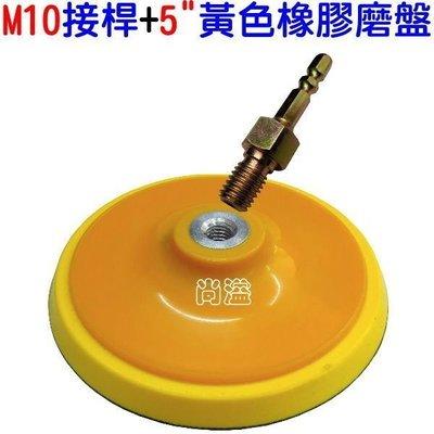 六角轉M10接桿+5吋魔鬼氈橡膠磨盤(衝擊起子機或插電式電鑽皆適用)(電鑽變砂紙機)
