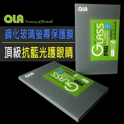QLA 頂級抗藍光玻璃 黃斑部病變 S6 G9208 G920 G920F 抗藍光 濾藍光 螢幕保護貼/保貼