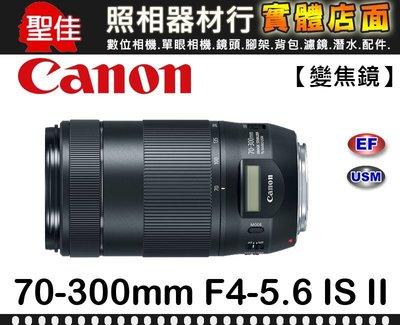 【補貨中10911】平行輸入 Canon EF 70-300 mm F4-5.6 IS II USM 二代鏡 鳥類攝影